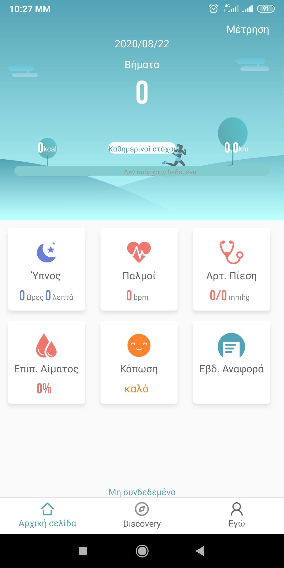 smartwatch app sta ellinika